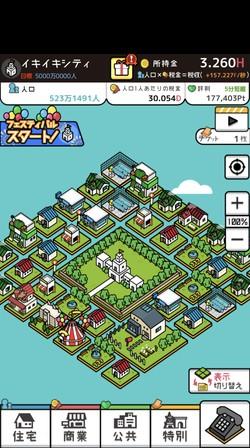 街を発展させていくシミュレーションゲーム