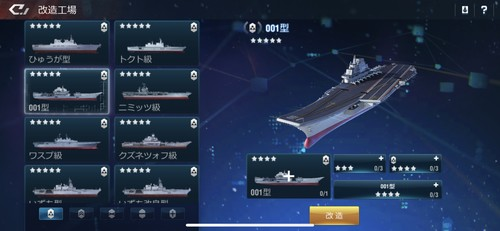 戦艦の強化やカスタマイズが可能