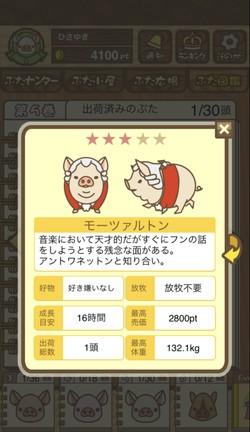 豚のステータスをチェック