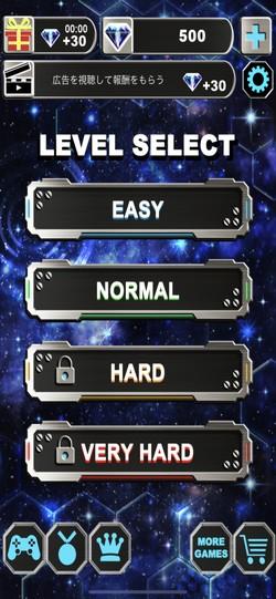 様々な難易度を選べる
